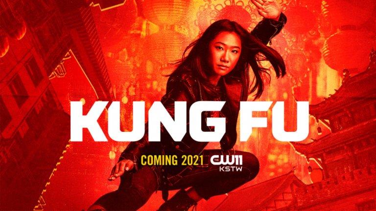 Kung Fu (CW) - 7 април Понесъл се на вълната на азиатската репрезентация в модерната култура, новият сериал на CW разказва за млада американка от азиатски произход - Ники Шен, която се завръща към живота си, след като няколко години е била в изолиран манастир в Китай, където учи кунг-фу. Близките ѝ веднага започват да я притискат да се върне в колежа и да стабилизира живота си, но наученото в манастира я праща по нов път - този на войн в търсене на справедливост за слабите. В родния си Сан Франциско тя ще се изправи срещу китайската мафия на Триадите, като същевременно с това трябва да разкрие истината зад убийството на своя учител. Сериалът е нещо като ребуут на старото шоу със същото име, в което актьорът Дейвид Карадайн влиза в ролята на тръгнал си от Шао Лин монах, който обикаля из Американския Запад и се бие с лошите.
