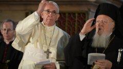 Папа Франциск и Вселенския патриарх Вартоломей.