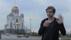 Русия осъди влогър, играл Pokemon Go в църква