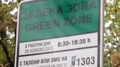 Въвеждането на зелена зона е поискано от районните кметове