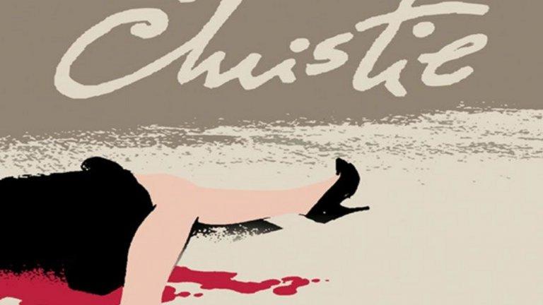 """""""Изпитание за невинните"""" на Агата Кристи  Тази творба на Първата дама на крими жанра разказва за д-р Артър Калгъри. Докато се възстановява от амнезия, той открива, че е можел да осигури алиби в скандален процес за убийство. Осъден за убийството на собствената си майка е Джако Аргайл, а още по-сложно става, когато самият Джако умира в затвора. Въпросът е кой е истинският извършител и дали той няма отново да посегне на чужд живот.  """"По принцип не чета Агата Кристи. Гледах сериала на BBC по тази книга и супер много ми хареса. Интересното е, че в сериала би трябвало да има друг убиец и заради това започнах книгата, за да видя кой е истинският такъв."""""""