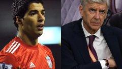 Венгер: Ливърпул излъга за клаузата на Суарес