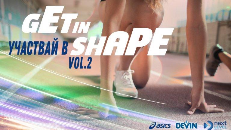 Инициативата Get in Shape се завръща с второ издание и искаме да сте част от нея!
