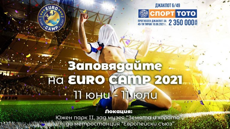 Евро 2020 идва в центъра на София с EURO CAMP и Спорт Тото
