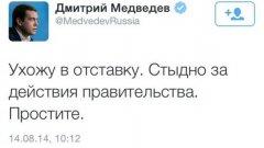 """""""Подавам оставка. Срамувам се от правителствените действия. Простете ми"""", пишеше в рускоезичния акаунт на Медведев тази сутрин."""