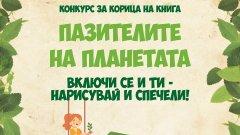 """Много изненади и подаръци очакват всички деца, които вземат участие в инициативата """"Стара хартия за нова книга"""""""