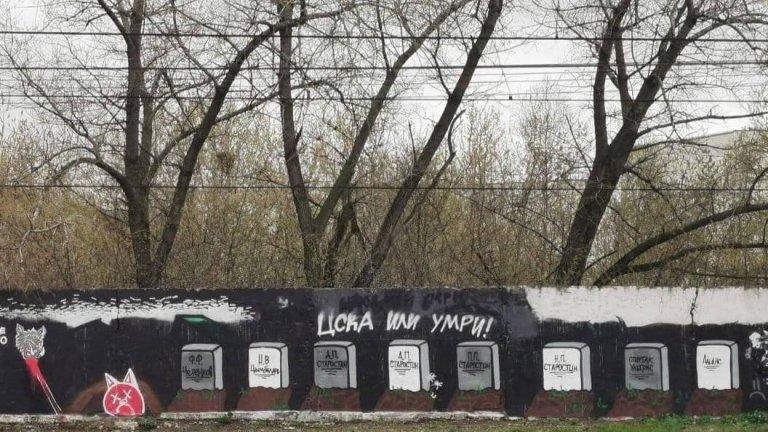 Жестоки побоища в Москва заради графит