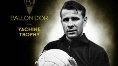 """Лев Яшин спечели """"Златната топка"""" през 1963 г. и досега остава единственият вратар с тази награда"""
