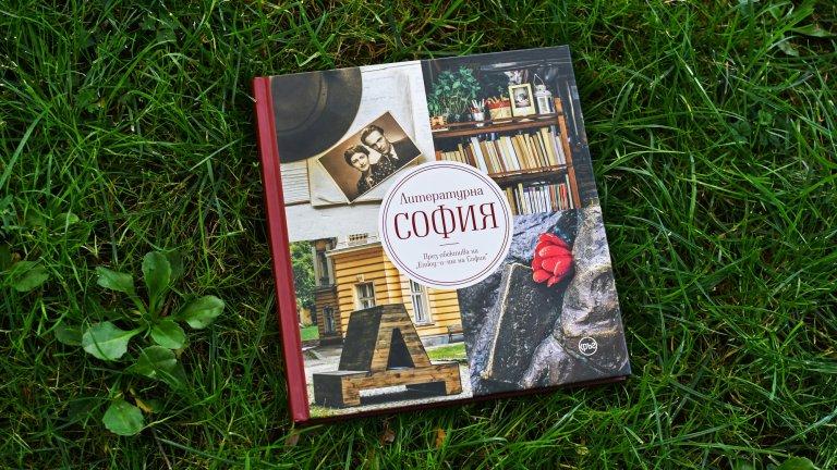 """""""Литературна София"""" – един албум за града като книга"""