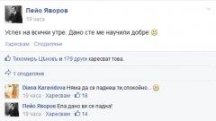 Анонимен Пейо Яворов разкри във Facebook предишната вечер какво ще се падне на матурата
