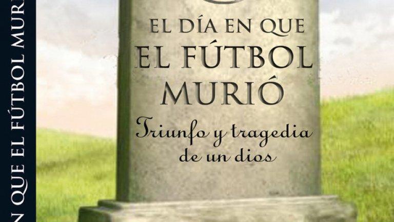 """Биографичната книга """"На следващия ден футболът умря""""."""