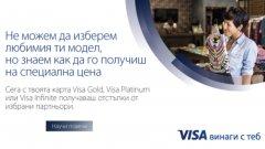 Хвани промоциите с Visa Premium