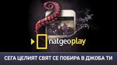 Благодарение на Nat Geo Play можем да се наслаждаваме на премиерните епизоди на любимите си предавания часове след излъчването им