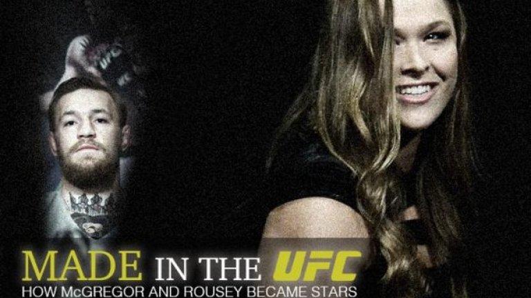 """""""Създадени от UFC"""""""