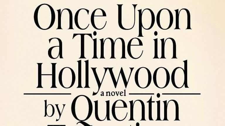 """""""Once upon a time in Hollywood"""" от Куентин Тарантино В този случай филмът се превръща в книга, макар за момента и само на английски. Тарантино прави първите си стъпки като писател, адаптирайки сценария на """"Имало едно време в Холивуд"""" като роман, проследяващ същите 2 дни от 1969 г. като филма, но с множество добавени сцени и много детайли за животите на главните герои - преди и след събитията, показани на екран.   Какво се случва с кариерата на Рик Долтън, изигран от Лео Ди Каприо? Убил ли е Клиф (Брад Пит) жена си? Как Шарън Тейт е пробила в Холивуд? Отговорите на тези въпроси са на страниците на новелизацията на Once Upon a Time in Hollywood, наблъскана и с много разсъждения върху киното и телевизията в САЩ в края на 60-те. Четиво само за фенове на Тарантино и то тези, харесали последния му за момента филм."""