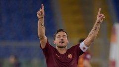 Тоти осигури две издания на дербито на Рим, които ще определят единия финалист за Купата на Италия
