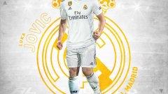 Реал Мадрид привлече Йович