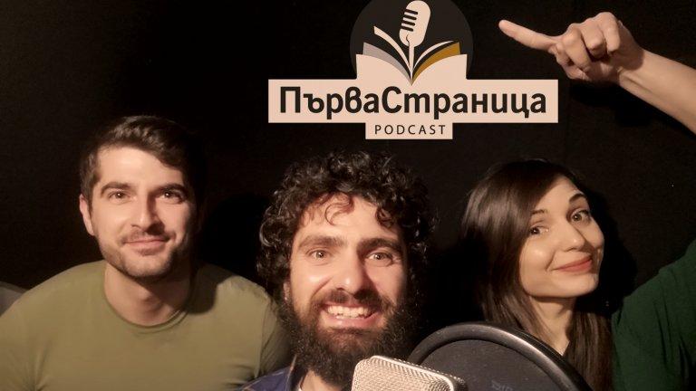 """""""Първа страница"""": Татковски вълнения със Стоян Дойчев"""