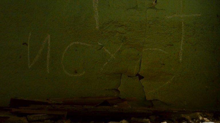 В коридора на третия етаж с тебешир е изписано името на Божия син, сякаш за да напомня за миналото на постройката