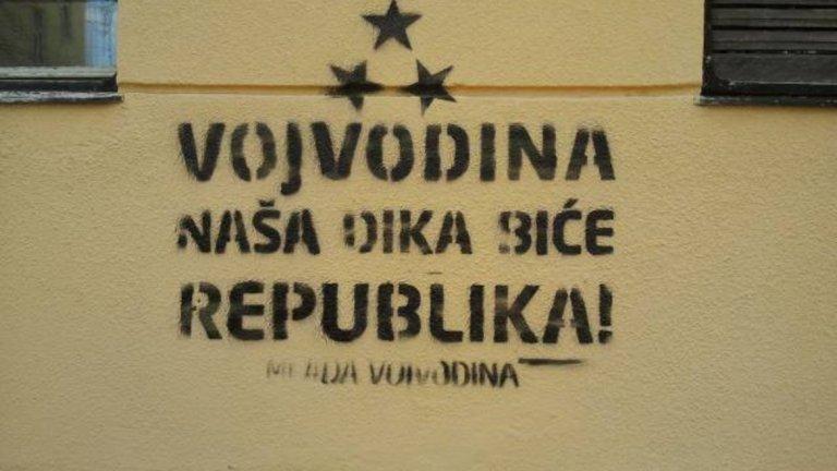"""""""Войводина ще стане република"""""""