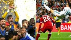 2018-а ще остане в историята на футбола с тези мигове