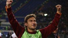 Заради този жест на Франческо Тоти феновете на Лацио предпочитат отбора им да падне в неделя