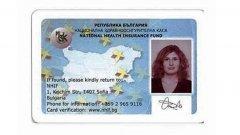 Българската европейска здравна карта - само препоръчителна