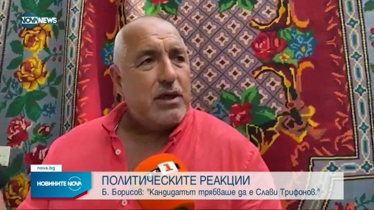 Борисов: Който и да беше извадил Трифонов, щеше да бъде тричан