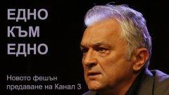 """Футболът в България официално е закрит и предаването на Диков """"Едно към едно"""", започва да излъчва репортажи само от модни ревюта"""