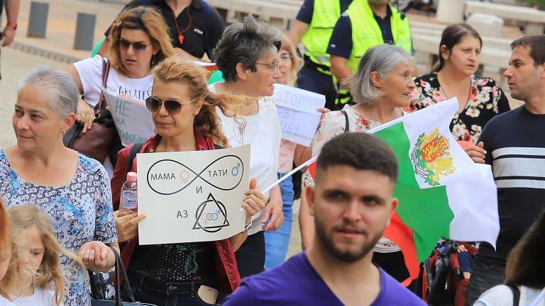 Паралелното шествие в защита на традиционното християнско семейство се случи няколко часа преди това, събирайки консервативно настроени граждани.
