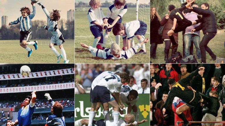 """Проектът """"Лошите момчета на футбола"""" направи възстановки на едни от най-великите моменти в историята на футбола. Насладете им се..."""