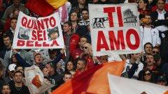 """Привържениците на Рома празнуваха днес на """"Стадио Олимпико"""""""