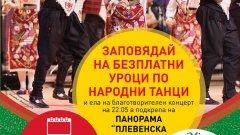 """Спектакълът ще бъде кулминацията на националната кампания """"Ние обичаме България"""" 2018"""