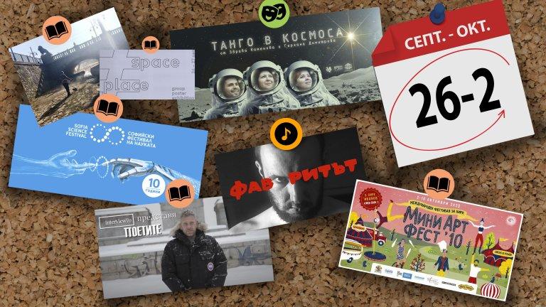 """Маршрут """"септември - октомври"""": Къде в София да идем?"""