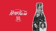 55 години Кока-Кола в България в 55 истории от 55 думи