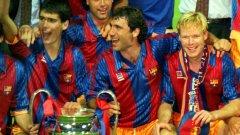 От ляво надясно: Пеп Гуардиола, Христо Стоичков и Роналд Куман с трофея от КЕШ през 1992 г.