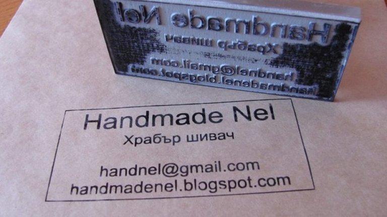 Запазената марка на Handmade Nel