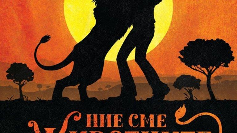 За книгата Делян е подбрал осем истории на необикновени животни от различни точки на планетата като разказите са допълнени с илюстрациите на Стен.