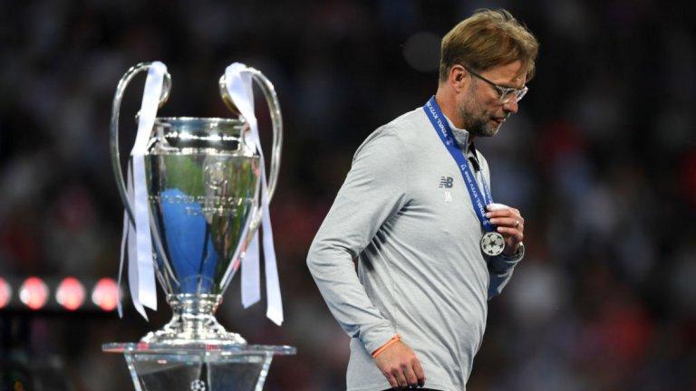 Юрген Клоп се надява този път да не мине покрай трофея, а, най-накрая, да го вдигне