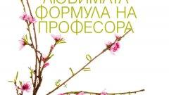 За красотата на формулите и формулата на красотата