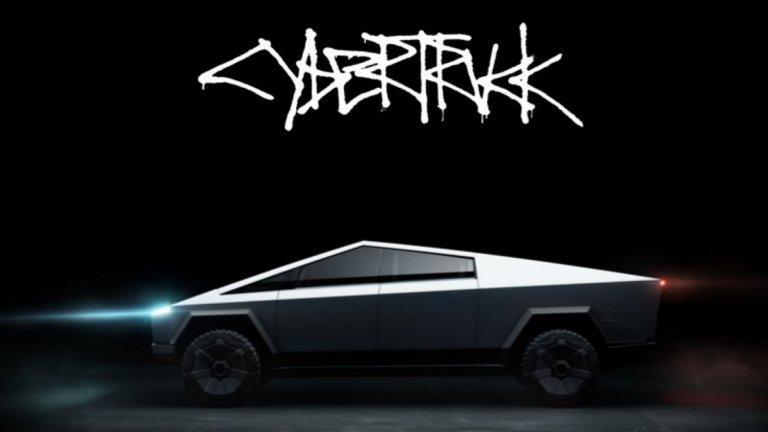 Това е луноход? Това е танк? Не, това е новата Tesla Cyberpunk!