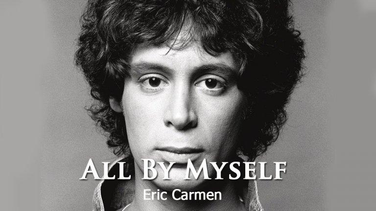 Eric Carmen - All By Myself  Самотна песен за самотни времена. Но от антивирусна гледна точка всичко е 6.