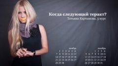 Голямата малка руска жена винаги е принизявала фриволните госпожици и госпожи, представляващи медиите, в чиято компания властта пирува в тази част на света...