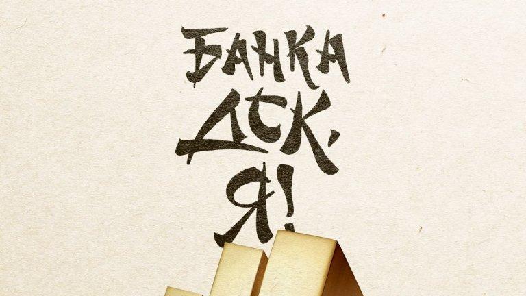 """""""Банка ДСК, я!"""" със злато от наградите за комуникационна ефективност Effie България 2020"""