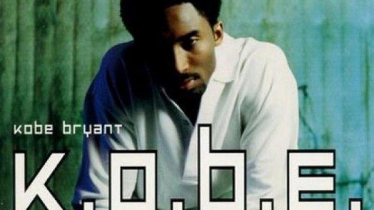 Кобе Брайънт надмина Майкъл Джордан по точки в НБА, а отдавна го е надминал и в шоубизнеса. Още през 2000 г. баскетболната звезда записа първия си сингъл, а вече има и албуми, в които пее  с известни и не толкова популярни рапъри.