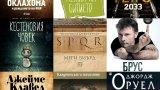 Книгите, които членовете на екипа на Webcafe.bg четат в момента, и с които ви препоръчваме да прекарате приятни часове: