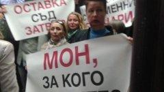 "Демонстрантите носеха плакати ""МОН, за кого работите?"" и ""Съд, оставка и затвор"""