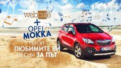 Webcafe и Opel Mokka търсят любимите ви песни за път!