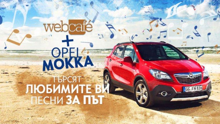 Вече над две седмици Opel Mokka и Webcafe.bg търсят вашите любими песни за пътувания -  независимо дали за дълги екскурзии, полети, романтични пътешествия за двама или просто разходки с автомобила.  Предложените от вас парчета за път станаха над 1000, а чрез гласуване в първата ни седмична анкета вече избрахте и първите три за нашия финален плейлист на пътешествениците – това са Beautiful Day на U2, Poison на Алис Купър и Don't Stop Me Now на Queen.   Сега е време отново да гласувате. Тук са песните, предлагани най-често през втората седмица от кампанията и на вас се пада да изберете своята любима измежду тях. Отново първите три ще влязат директно във финалния плейлист, събиращ най-слушаните 12 песни, а останалите финалисти ще бъдат избрани през следващите седмици.   Междувременно подборът на любими парчета за път продължава. Ако се включите и попълните своите предложения за най-хубави песни за път, може да им помогнете да влязат във финалния плейлист, както и да спечелите оригинална награда от Opel Mokka.