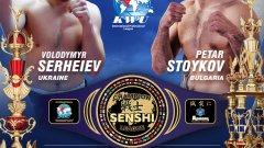 Един срещу друг във втория двубой за вечерта във Варна ще излязат рекордьорът по победи в SENSHI Петър Стойков, който миналата година стана номер 1 в света по муай тай на WMF, и 21-годишният Владимир Сергеев.